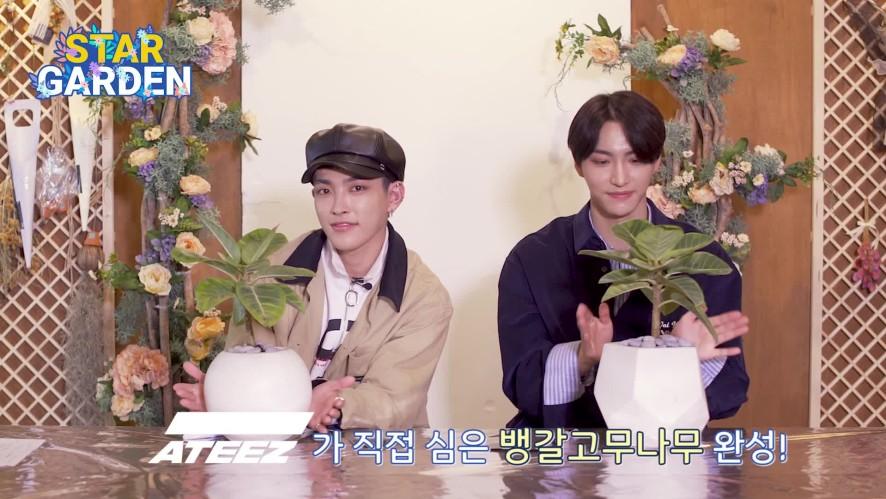[STAR GARDEN2] 에이티즈(Ateez) 홍중&성화#04 멘붕의 이구동성! 엄마가 좋아, 아빠가 좋아?