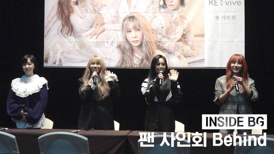 선공개 / [INSIDE BG] Ep.27 우리 아이돌 같잖아 - 팬 사인회 Behind