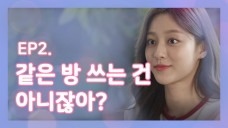 [Mon Chouchou Global house] Ep2. [Who cares? We're not sharing a room]