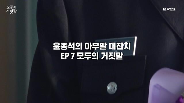 [윤종석] 종석이가 좋아하는 아무말 대잔치 EP 7 모두의 거짓말