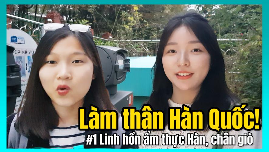 [LÀM THÂN HÀN QUỐC] Tập 1: Khám phá linh hồn ẩm thực Hàn Quốc! (족발은 무엇?)