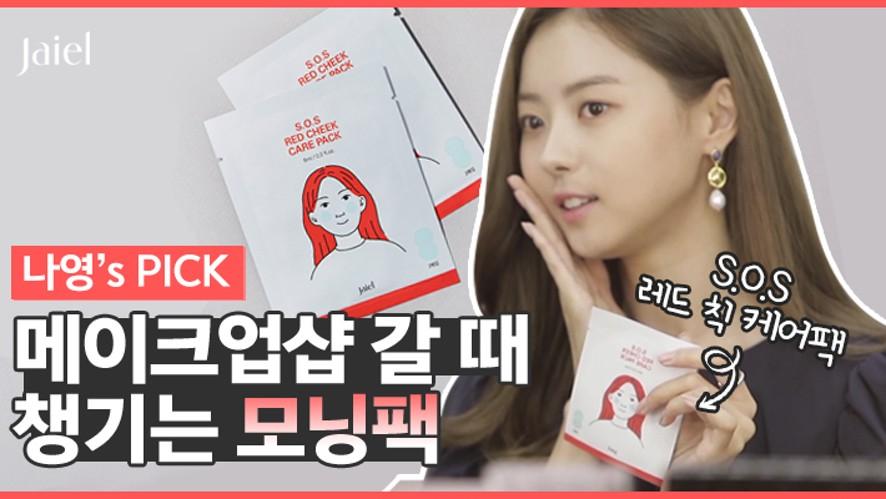 [뷰스타마켓] 바쁜 아침 1일 1팩, 메이크업 부스터! 나영's PICK! S.O.S Red Cheek Care Pack