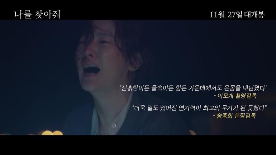 '나를 찾아줘' (Bring Me Home) 제작기 영상