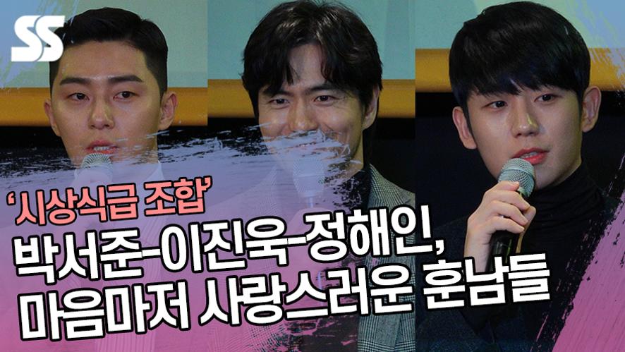 박서준-이진욱-정해인, 마음마저 사랑스러운 훈남들