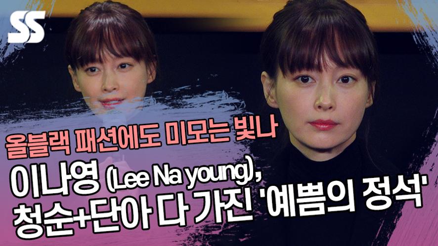 이나영(Lee Na young), 청순+단아 다 가진 '예쁨의 정석'