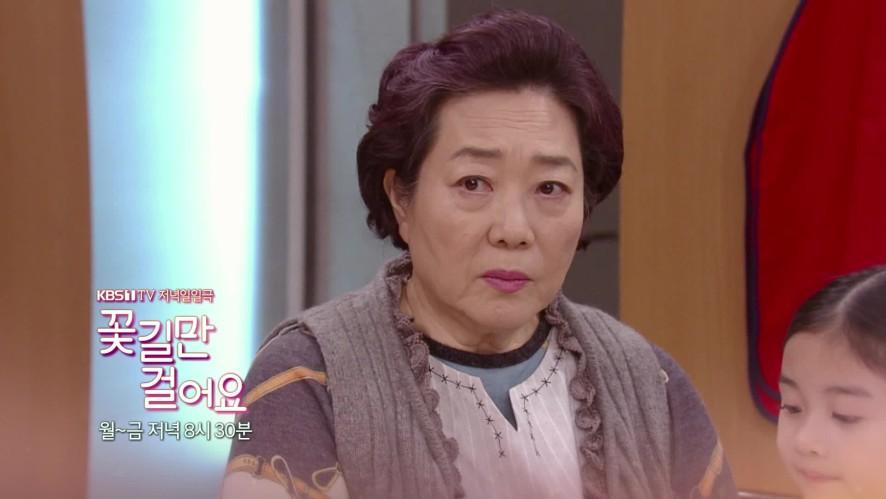 KBS 1TV <꽃길만 걸어요> 오늘 밤 8시 30분 15회 예고 / KBS Drama