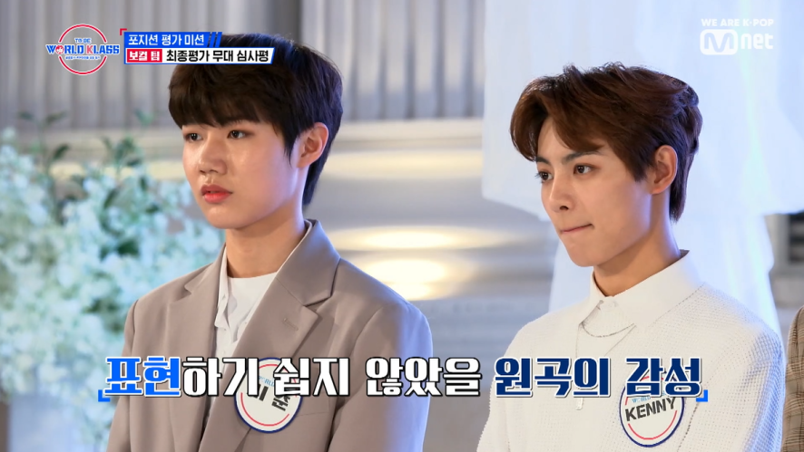 [EP07] 'You have to own the stage' Comments on vocal team