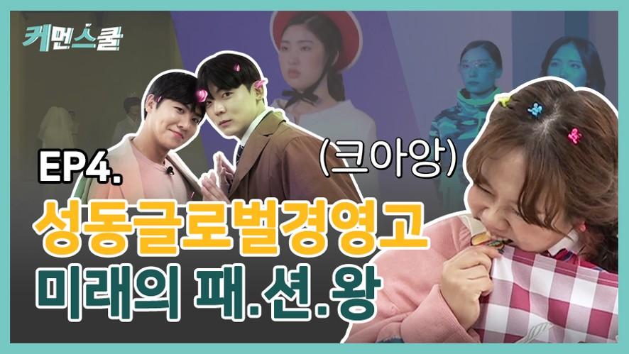 [Come On School] Seongdong Global Business High School ep4.(Hong Hyunhee X Kim Hyungseok X