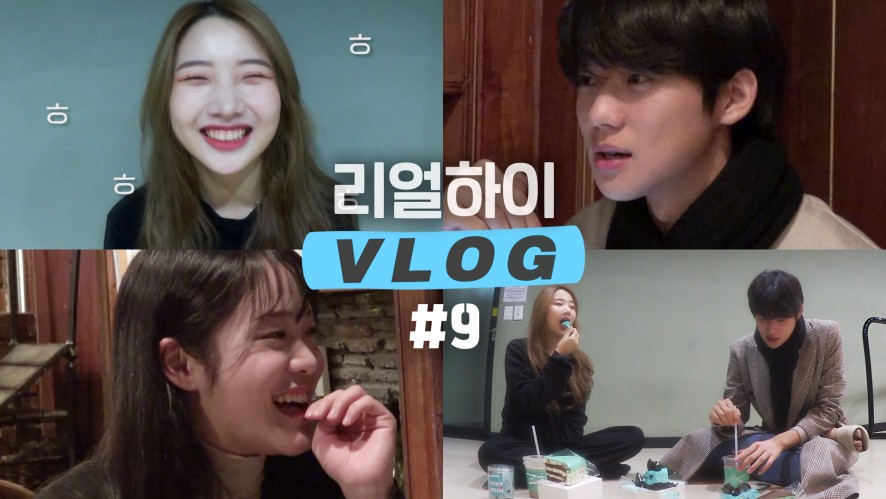 RealHigh2 members in Seoul ❤️ Mint chocolate guy's surprise visit!!! Dinner with Aran