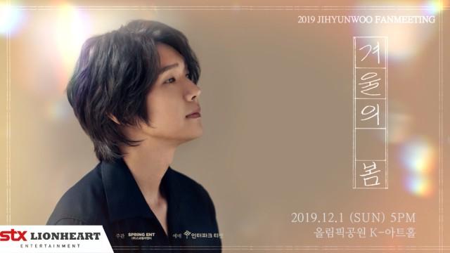 [지현우] 2019 지현우 팬미팅 '겨울의 봄' SPOT 영상