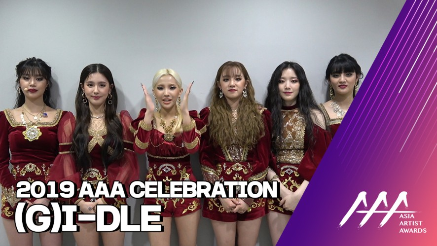 ★2019 Asia Artist Awards Celeb Interview 여자아이들((G)I-DLE)★