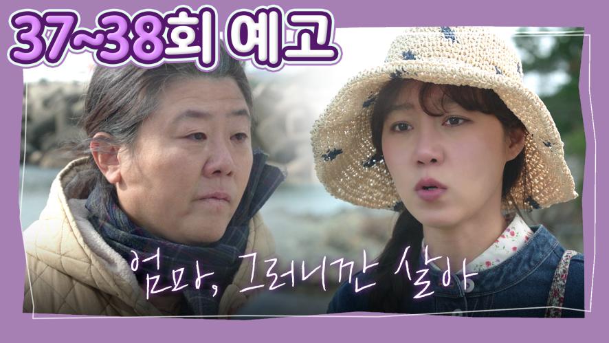 <동백꽃 필 무렵> 11월 20일(수) 37-38회 예고 / KBS Drama <When the camellia blooms>