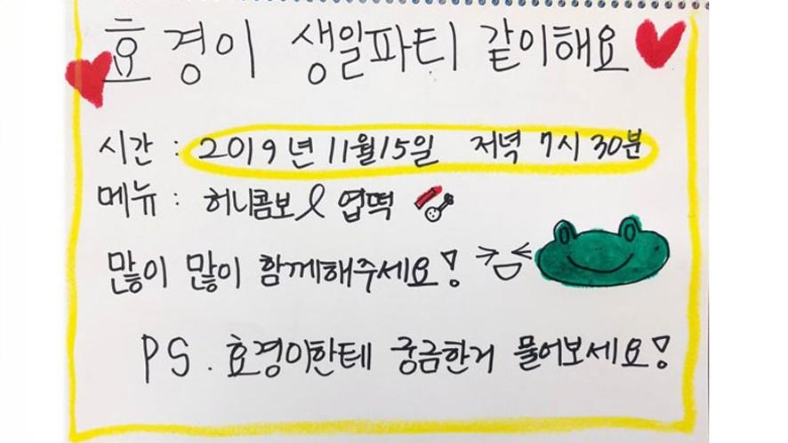♥해피효경데이♥ feat.엽떡&허니콤보