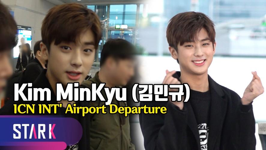 김민규, 잘생김 넘치는 뚜렷한 이목구비 (Kim MinKyu, 20191115_ICN INT' Airport Departure)