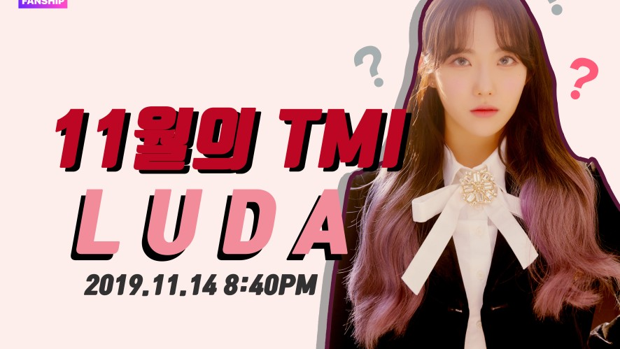 [REPLAY] [루다] 11월의 TMI #LUDA