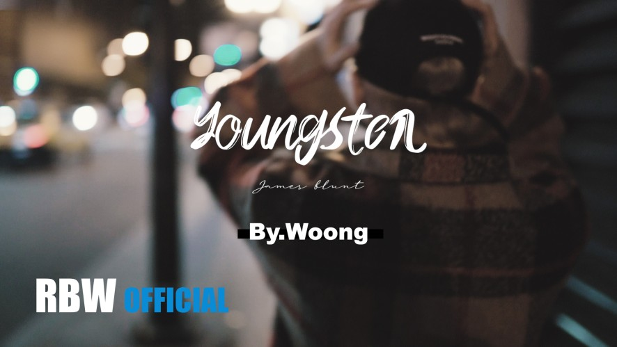 [by_WOONG] James Blunt - Youngster (Freestyle Dance)   환웅