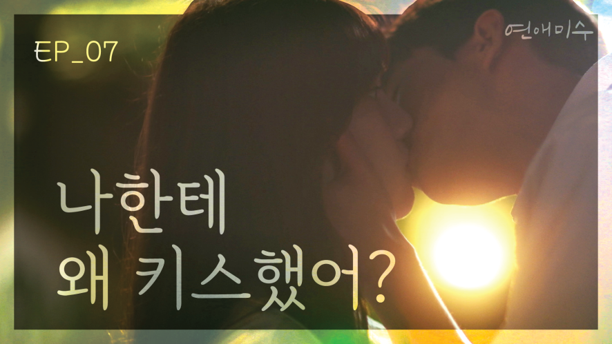 Why we kissed [FAILing in Love] EP07 Whenever funny things happened, I wanted to share it with you