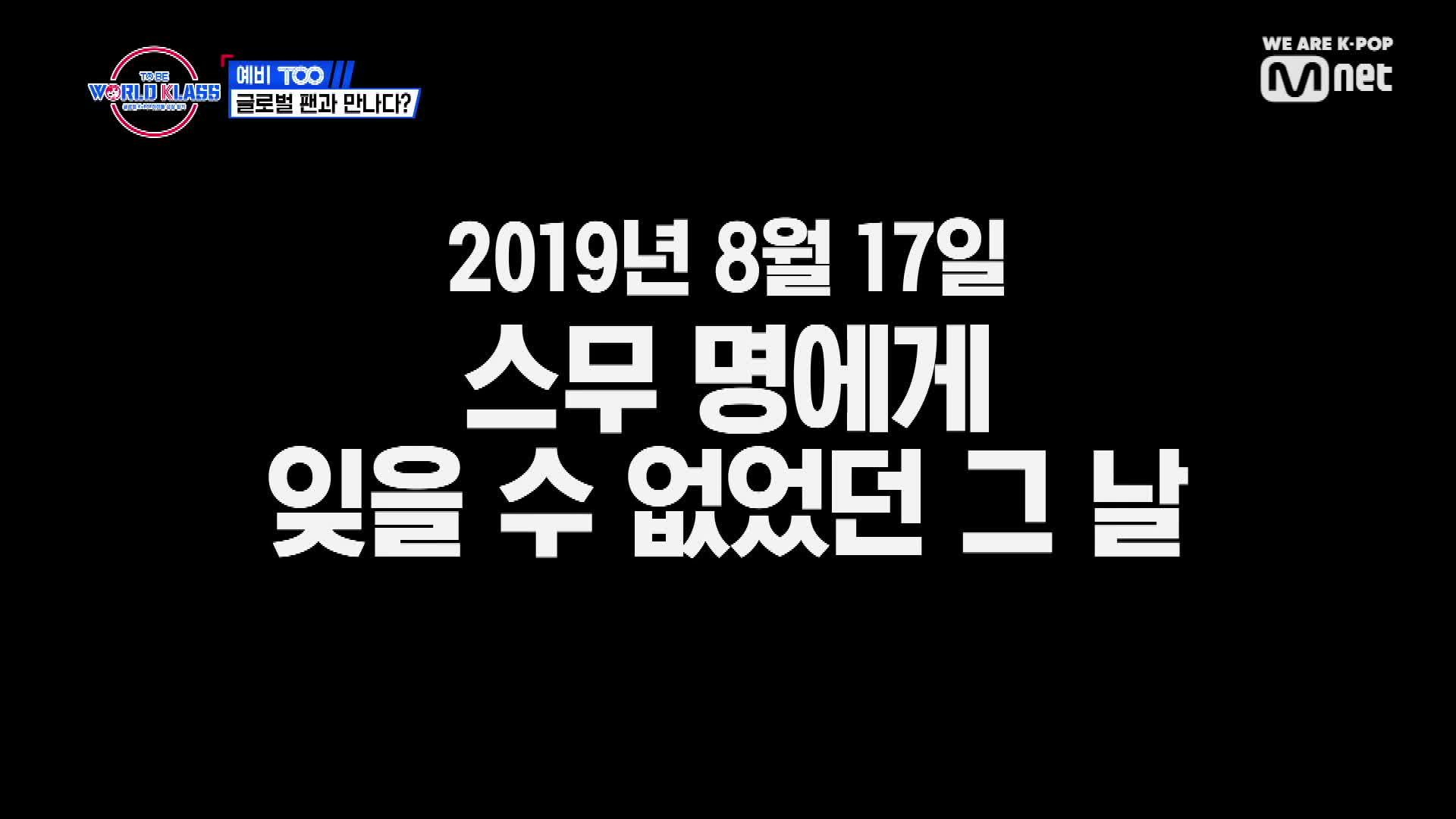 [7회] 'WE LOVE YOU' 팬, 친구들, 가족들의 따뜻한 영상편지