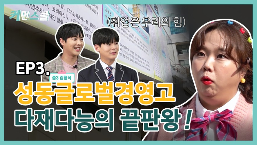 [Come On School] Seongdong Global Business High School ep3.(Hong HyunheeXKim HyungseokXPark Boseong)