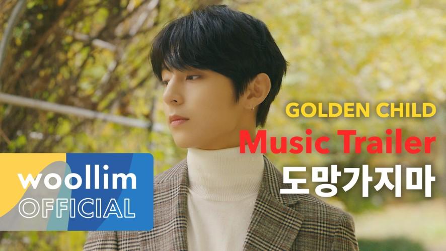 골든차일드(Golden Child) '도망가지마' Music Trailer