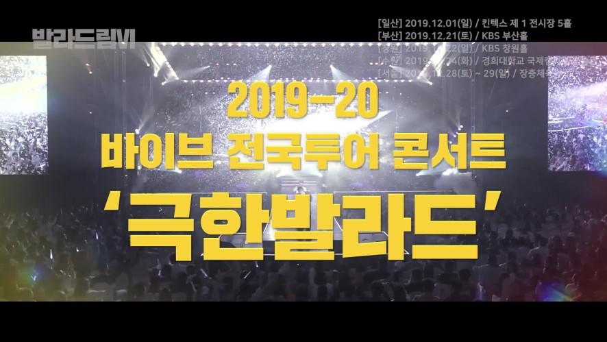 [바이브] 2019-2020 바이브(VIBE) 전국투어콘서트 '발라드림VI - 극한발라드' OFFICIAL PV