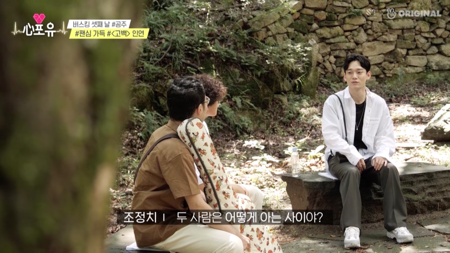 [HEART 4 U #CHEN] EP23 #Never_been_this_nervous #Outsiders_unite #Born_in_92_but