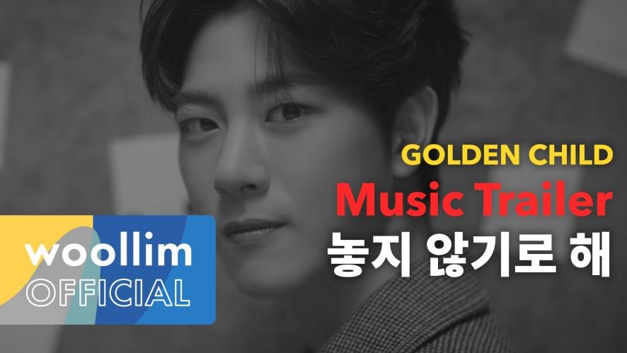 골든차일드(Golden Child) '놓지 않기로 해 (Jae Hyun&Ji Beom&Bo Min)' Music Trailer