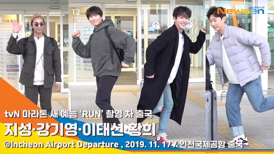 지성·강기영·이태션·황희, 예능 'RUN' 촬영 차 오늘 이탈리아로 출국 [뉴스엔TV]
