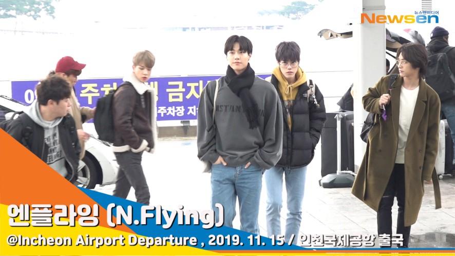 엔플라잉(N.Flying), 스윗한 미소 [뉴스엔TV]