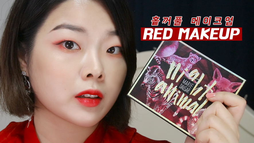 홑꺼풀 홀리데이 레드 메이크업 Holiday Monolid Red Makeup (Marie Dalger Eye shadow)