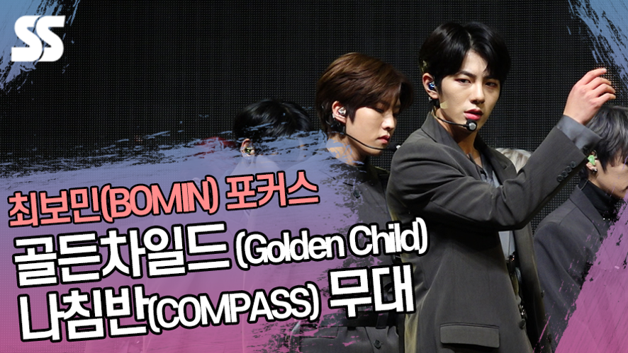 골든차일드(Golden Child) 보민 포커스, 나침반(COMPASS) 무대