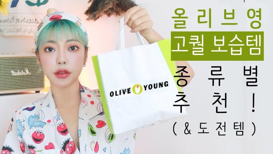 올리브영 고퀄보습 추천템! 종류별로딱 3개 추천+도전템 lOLIVE YOUNG Beauty Haul