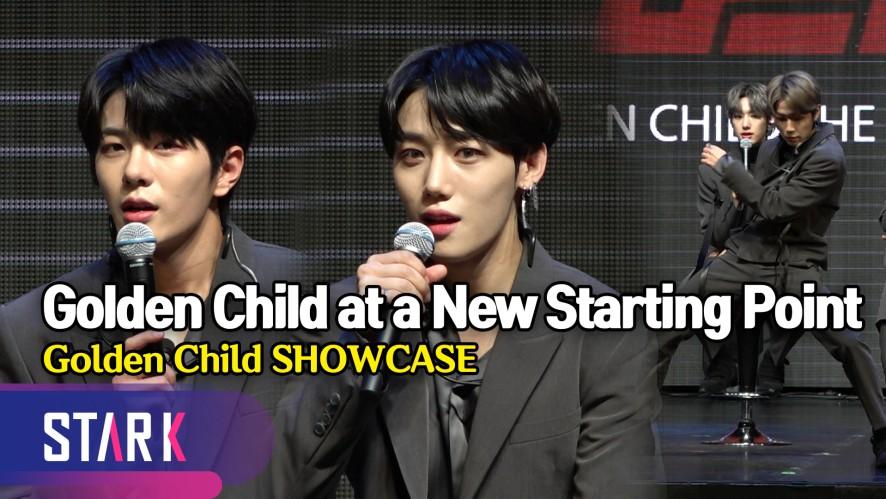 """'멤버 빼고 다 바뀌었다' 새로운 출발점에 선 골든차일드 (""""Golden Child at a New Starting Point"""", Golden Child SHOWCASE)"""