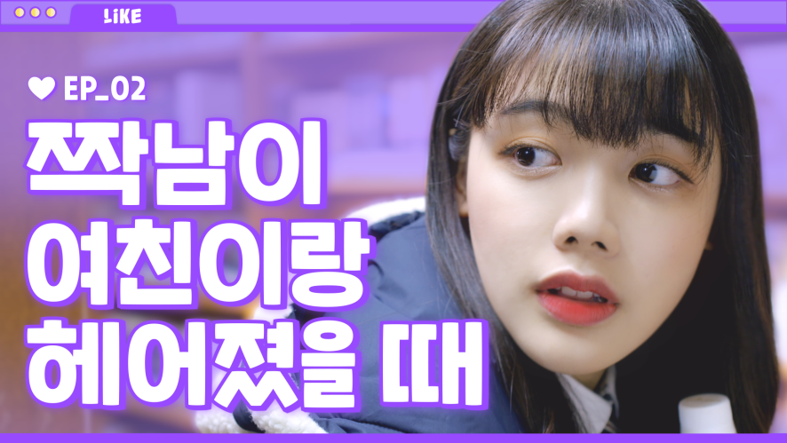 When your crush is flirting with you_EP02 [LIKE]