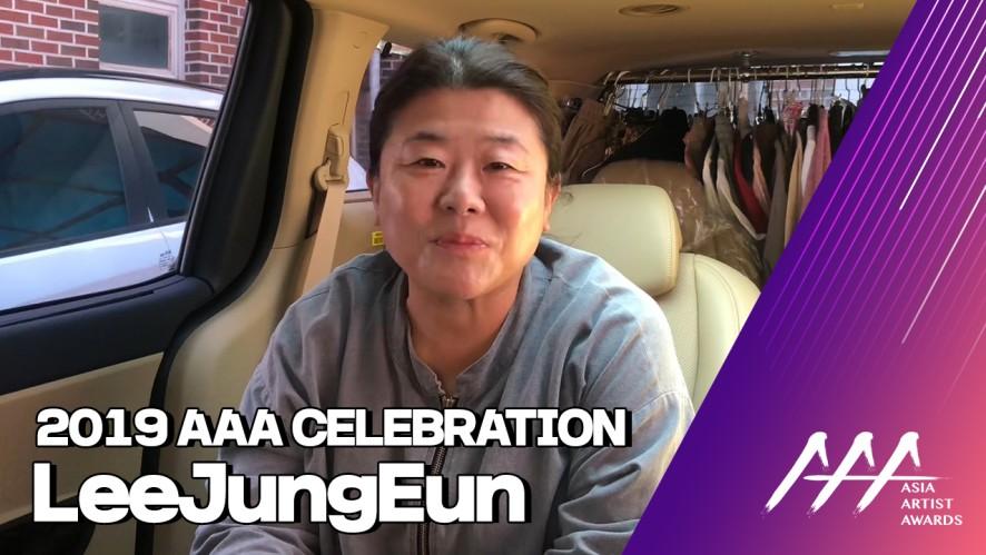 ★2019 Asia Artist Awards Celeb Interview 이정은(LEE JUNG-EUN)★