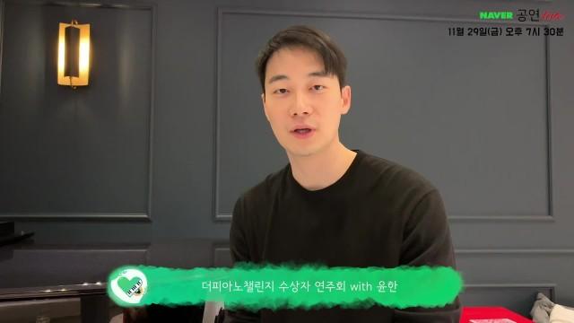 [예고] <더피아노챌린지수상자 연주회 with 피아니스트 윤한> 공연실황