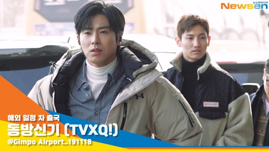 동방신기(TVXQ!), '패딩이 필요한 날씨' [뉴스엔TV]