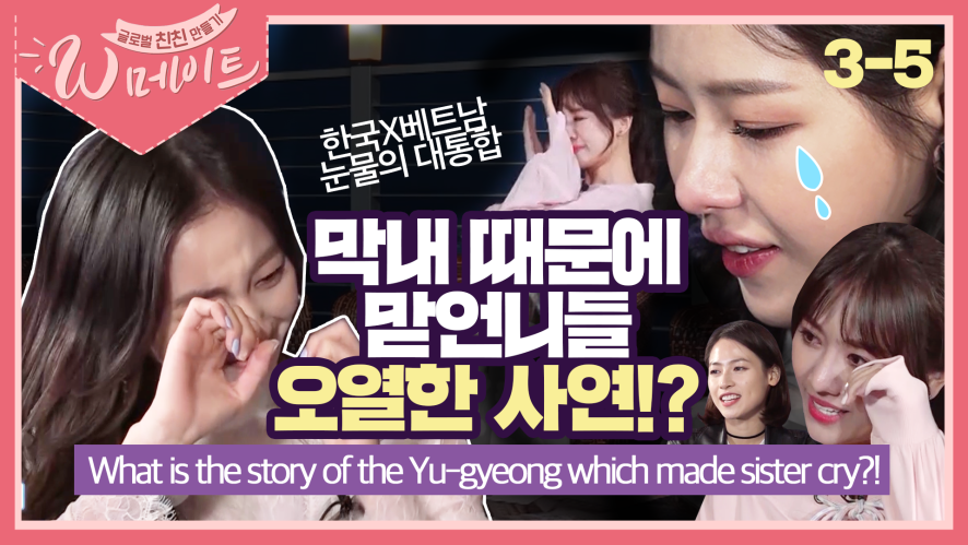 [W Mate Ep 15] The youngest girl made the eldest ones cry