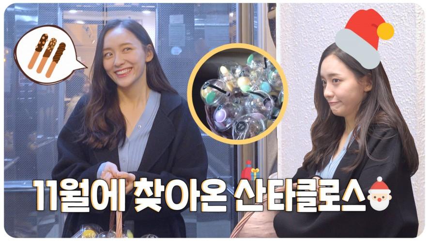 [박지현] 11월에 찾아온 산타클로스🎅는 누구지현?🤔 (Park Ji Hyun)