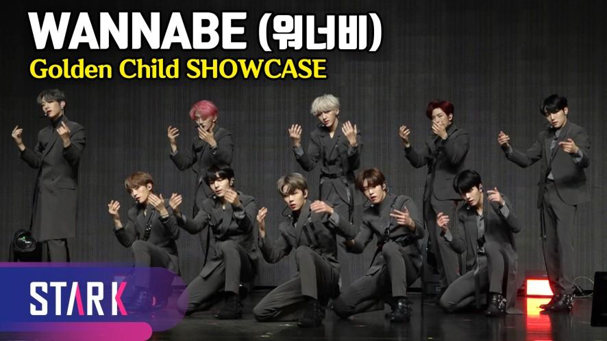 골든차일드, 소년에서 남자로… 'WANNABE(워너비)' 무대 (Title Song 'WANNABE', Golden Child SHOWCASE)