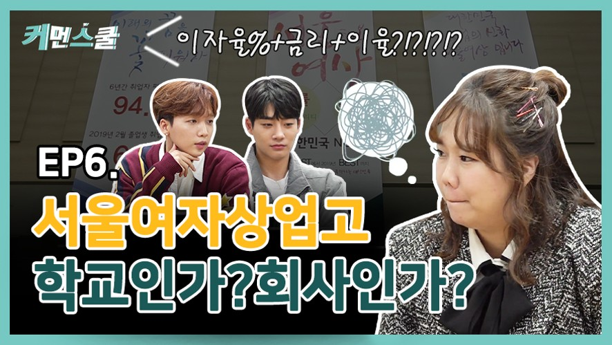 [Come On School] Seoul Girls' Commercial High School ep6 (Hong Hyunhee X JEONG SEWOON X Kang Yul)