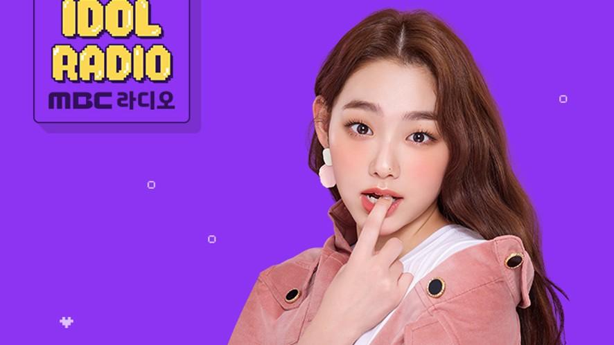 'IDOL RADIO' ep#412. 아이돌 나라의 엘리스 (스페셜 DJ 구구단 미나 with 엘리스)