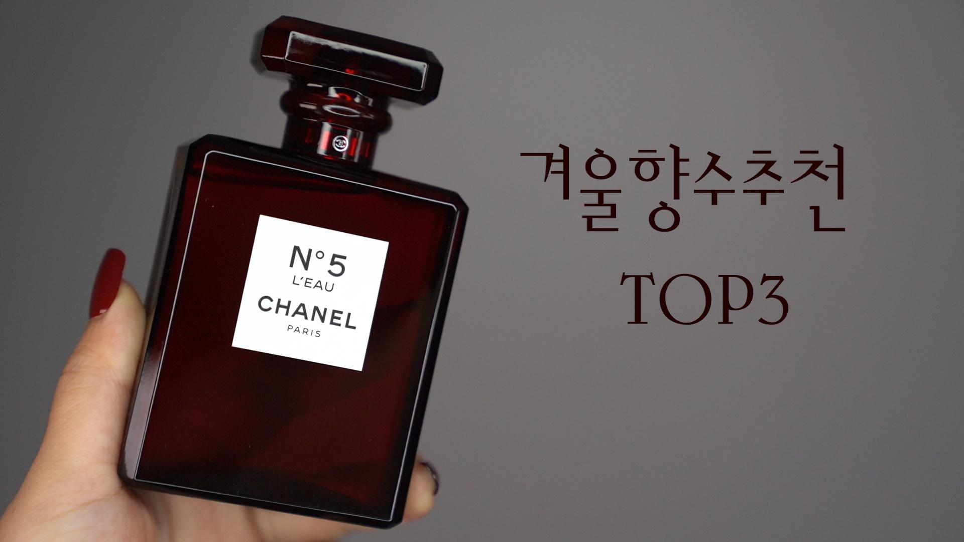 [1분팁]겨울향수 비교 추천 TOP3