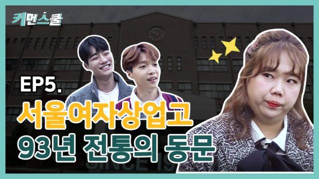 [커먼스쿨]서울여자상업고등학교 ep5.(홍현희X정세운X강율)