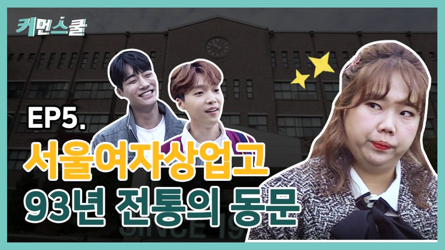 [Come On School] Seoul Girls' Commercial High School ep5 (Hong Hyunhee X JEONG SEWOON X Kang Yul)