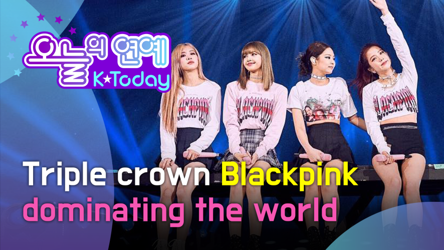 [K Today] Blackpink dominating the world (세계를 사로잡은 블랙핑크)