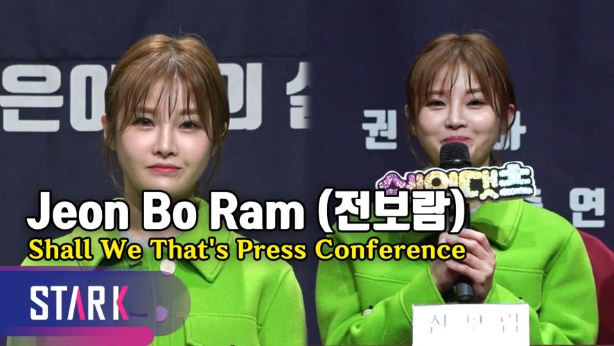 """전보람, """"티아라 탈퇴, 연기 때문 아냐"""" (Jeon Bo Ram, 'Shall We That's' Press Conference)"""