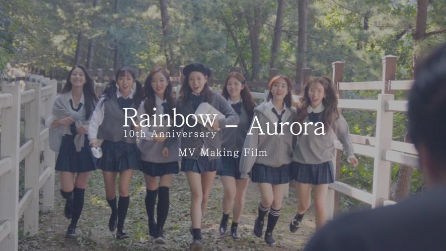 Rainbow(레인보우) _ Aurora M/V Making Film