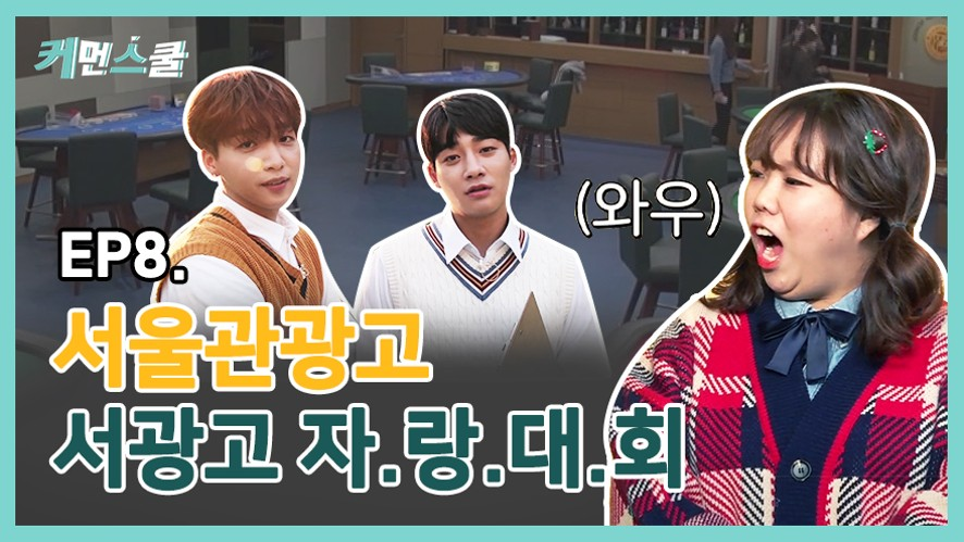 [Come On School] Seoul Tourism High School ep8 (Hong Hyunhee X JEONG SEWOON X KANG YUL)