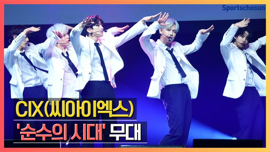 CIX(씨아이엑스) 타이틀곡 '순수의 시대(Numb)' Showcase Stage ('HELLO' Chapter 1. Hello, Stranger)